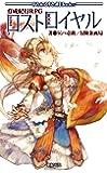 育成紀行RPG ロストロイヤル (Role & Roll Books)