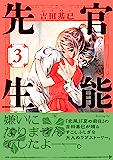 官能先生(3) (イブニングコミックス)