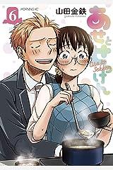 あせとせっけん(6) (モーニングコミックス) Kindle版