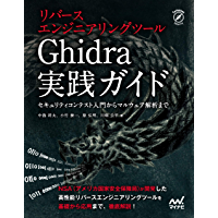 リバースエンジニアリングツールGhidra実践ガイド (Compass Booksシリーズ)