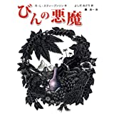 びんの悪魔 (世界傑作童話シリーズ)