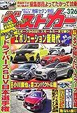 ベストカー 2020年 3/26 号 [雑誌]