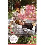 侯爵と男装のシンデレラ (ハーレクイン・ヒストリカル・スペシャル)