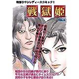 戦獄姫vol.1 (Big Fields Publishing)