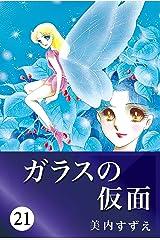 ガラスの仮面 21 Kindle版