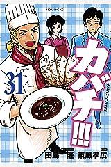 カバチ!!! -カバチタレ!3-(31) (モーニングコミックス) Kindle版