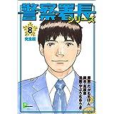 警察署長シリーズ 完全版 8 (文春デジタル漫画館)