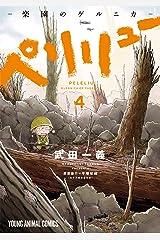 ペリリュー ─楽園のゲルニカ─ 4 (ヤングアニマルコミックス) Kindle版