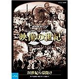 NHKスペシャル デジタルリマスター版 映像の世紀 第1集 20世紀の幕開け カメラは歴史の断片をとらえ始めた [Blu-ray]