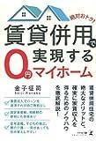 絶対おトク!  賃貸併用で実現する0円マイホーム