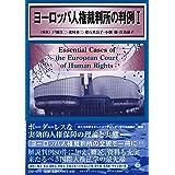 ヨーロッパ人権裁判所の判例I