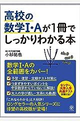 高校の数学I・Aが1冊でしっかりわかる本 Kindle版