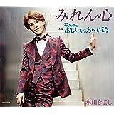 みれん心 / おじいちゃんちへいこう (CD)