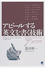 アピールする英文を書く技術 Kindle版