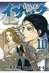 イサック(10) (アフタヌーンコミックス) Kindle版