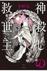 神殺しの救世主 (角川書店単行本) Kindle版