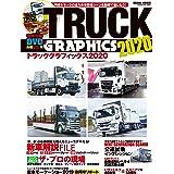 トラックグラフィックス2020 (GEIBUN MOOKS)