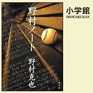 野村ノート (小学館文庫): (小学館)