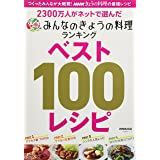 2300万人がネットで選んだ みんなのきょうの料理ランキング ベスト100レシピ (生活実用シリーズ)