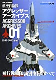 アグレッサーアーカイブス01 1990-2003年編 2020年 07 月号 [雑誌]: 艦船模型スペシャル 別冊