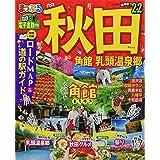 まっぷる 秋田 角館・乳頭温泉郷'22 (マップルマガジン 東北 6)
