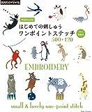 増補改訂版 はじめての刺しゅう ワンポイントステッチ500+120 (アサヒオリジナル)