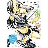 コンプレックス・エイジ(2) (モーニングコミックス)