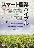 スマート農業バイブル~『見える化』で切り拓く経営&育成改革 (スマート農業MOOK)