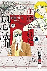 和田慎二傑作選 血塗られた恐怖 (書籍扱いコミックス) コミック