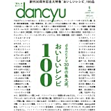 dancyu (ダンチュウ) 2021年1月号「dancyu30年の集大成。おいしいレシピ100」