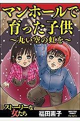 マンホールで育った子供~丸い空の虹を~ (ストーリーな女たち) Kindle版