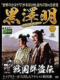 黒澤明 DVDコレクション 38号『戦国群盗伝』 [分冊百科]