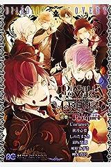 DIABOLIK LOVERS MORE,BLOOD 逆巻編 Prequel (B's-LOG COMICS) Kindle版