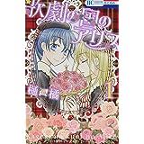歌劇の国のアリス 1 (花とゆめCOMICS)