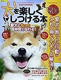 犬を楽しくしつける本―3ステップでできる! (SAKURA・MOOK 30 楽LIFEシリーズ)