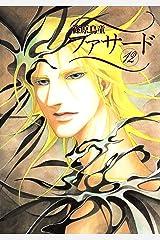ファサード(12) (ウィングス・コミックス) Kindle版