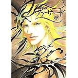 ファサード(12) (ウィングス・コミックス)