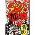 人気マンガ・アニメの怖い元ネタ ([テキスト])