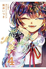 この愛を終わらせてくれないか(4) (コミックDAYSコミックス) Kindle版