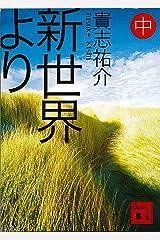 新世界より(中) (講談社文庫) Kindle版