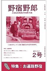 野宿野郎 調子にのって2号: 人生をより低迷させる旅コミ誌 (野宿野郎デジタル) Kindle版