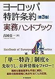 ヨーロッパ特許条約実務ハンドブック〈第3版〉
