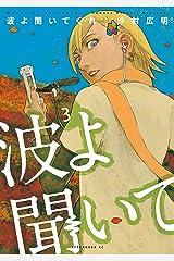 波よ聞いてくれ(3) (アフタヌーンコミックス) Kindle版