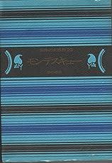 世界の大思想〈23〉モンテスキュー 法の精神 (1974年)