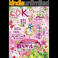 LDK (エル・ディー・ケー) 2021年4月号 [雑誌]