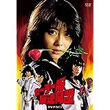 セーラー服反逆同盟 DVD-BOX(4枚組)