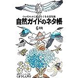 自然ガイドのネタ帳|6月号: ついだれかに教えたくなる豆知識