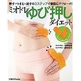 ミオドレ「ゆび押し」ダイエット 押す→つまむ→流すの3ステップで脂肪にアプローチ! 「ミオドレゆびグローブ」つき (レタスクラブムック)
