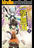 黒き英雄の一撃無双 4.調教天使 (HJ文庫)