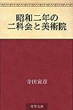 昭和二年の二科会と美術院